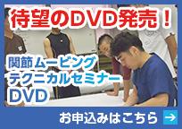 関節ムーピングテクニカルセミナーDVD