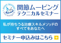 関節ムービングテクニカルセミナー申し込み